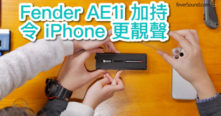 "[內建字幕] Fender 也出 iPhone ""Jer"" AE1i"