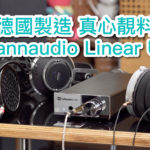 德國製造真心靚料!Lehmannaudio Linear USB II