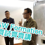 B&W Formation 齊齊試齊齊講