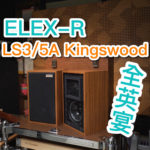 [內建字幕] 全英宴 Rega ELEX-R x Falcon LS3/5A Kingswood Warren Edition