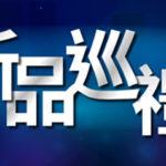 【新品巡禮 2019】耀目產品匯聚 ECT