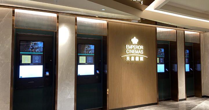 區內首設 Dolby Atmos 影院  英皇戲院荃灣 Citywalk 現已開幕