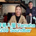 三千零易入屋 Yamaha YAS-209 Soundbar 評測