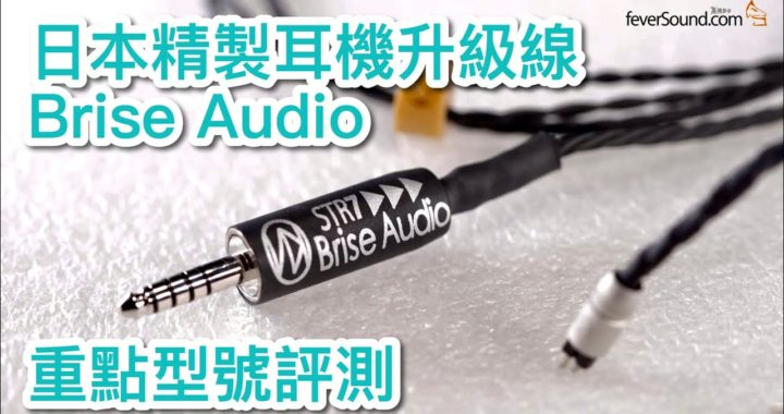 [內建字幕] 日本精製耳機升級線 Brise Audio 重點型號評測