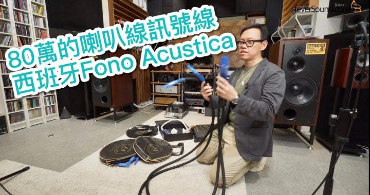 真係未試過咁貴!80 萬的喇叭線訊號線😱西班牙 Fono Acustica