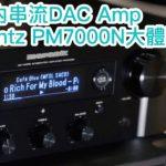 萬元內串流 DAC Amp Marantz PM7000N 大體驗