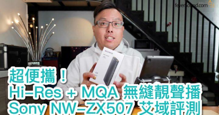 【內建字幕】Sony NW-ZX507 超便攜!Hi-Res + MQA 無縫靚聲播艾域評測