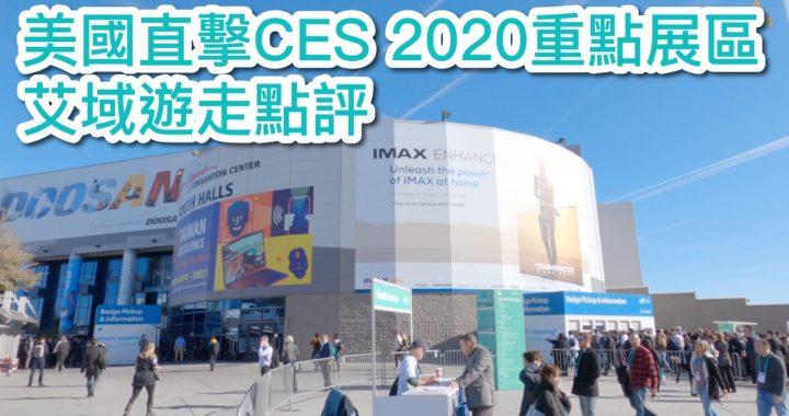美國直擊!CES 2020 重點展區 艾域遊走點評
