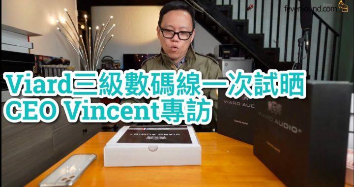 【內建字幕】Viard 三級數碼線一次試晒 + CEO Vincent 專訪