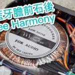 【內建字幕】一萬有找!解碼藍牙加膽前石後一體化擴音機 McGee Harmony