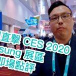 美國直擊! CES 2020 Samsung 展區 艾域即場點評