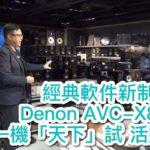 經典軟件新制式試!Denon AVC-X8500H 一機「天下」試活動精華重溫