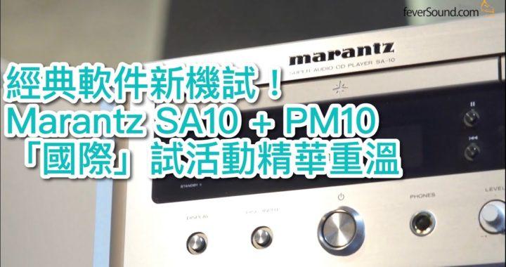 經典軟件新機試!Marantz SA10 + PM10「國際」試活動精華重溫