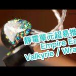 【內建字幕】靜電單元超易推?Empire Ears Valkyrie 及 Wraith