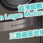 超滑超靚聲場|Martin Logan Motion 20i 三路細座地揚聲器