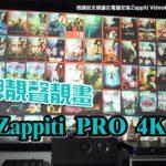 【內建字幕】攞正牌靚聲靚畫!實試法國 Zappiti PRO 4K HDR
