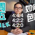 【周五 TechTalk】4:2:0 / 4:2:2 / 4:4:4 是什麼來?(Chroma subsampling 色度取樣)