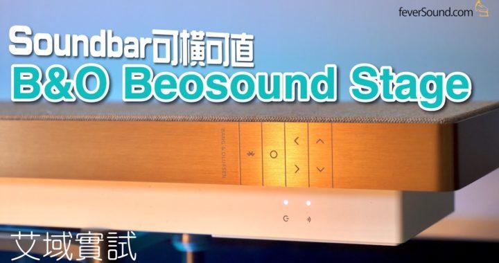 可橫可直 B&O Beosound Stage|艾域實試