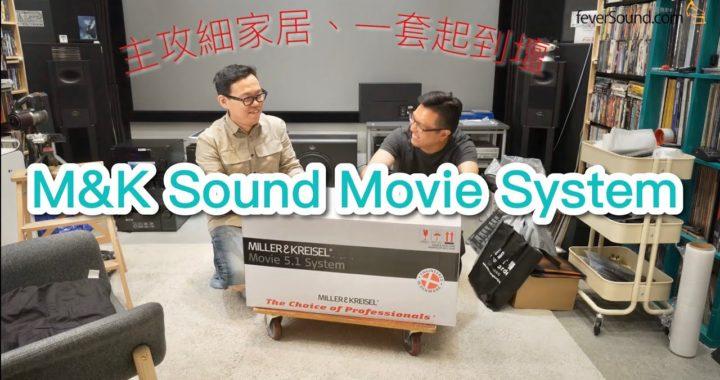 【內建字幕】主攻細家居、一套起到壇!M&K Sound Movie System