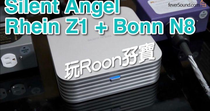 【內建字幕】玩 Roon 孖寶!Silent Angel Rhein Z1 + Bonn N8 解說