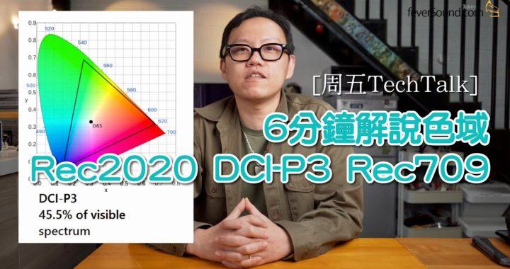 【周五TechTalk】6 分鐘解說 Rec.2020、DCI-P3、Rec.709 色域