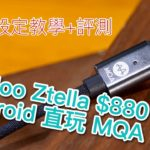 Zorloo Ztella $880 Android直玩 MQA!艾域設定教學+評測