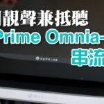 低調靚聲兼抵聽|國仁實試 NuPrime Omnia-S1 串流機(加映 Omnia SW-8 Switch)