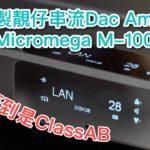 【內建字幕】估唔到是 ClassAB!法國製靚仔串流 Dac Amp 實試 Micromega M-100