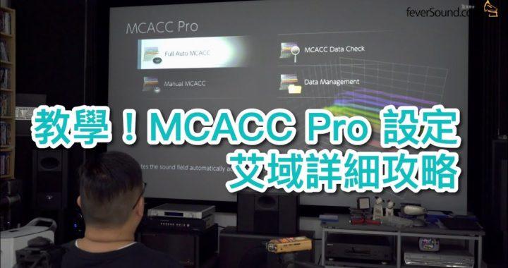 【Pioneer 特約】MCACC Pro 設定艾域詳細攻略
