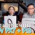 可能是最靚聲藍牙耳筒!B&W PX7 + PI3 艾域評測(featuring maviskuku 雞蛋妹)