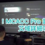 【Pioneer 特約】IMAX Enhanced 其他設定 艾域詳細攻略 2/2