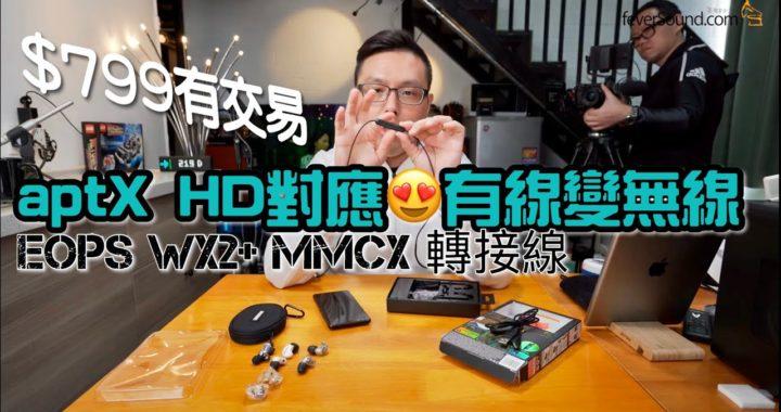 對應 aptX HD 有線輕鬆變無線!EOps WX2+ MMCX 轉接線艾域評測