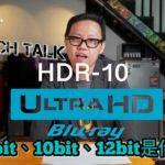 【周五 TechTalk】影像 8bit、10bit、12bit 是什麼來?