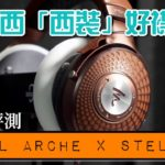 【內建字幕】法蘭西「西裝」好襟聽  Focal Arche X Stellia 艾域評測