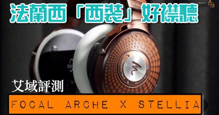 【內建字幕】法蘭西「西裝」好襟聽  Focal Arche X Stellia|艾域評測