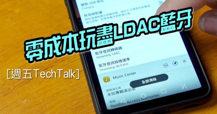 【週五 Tech Talk】零成本玩盡 LDAC 藍牙