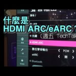 [週五 Tech Talk]HDMI ARC / eARC 點玩好?