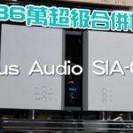 36 萬超級合併機|國仁實試 Vitus SIA030