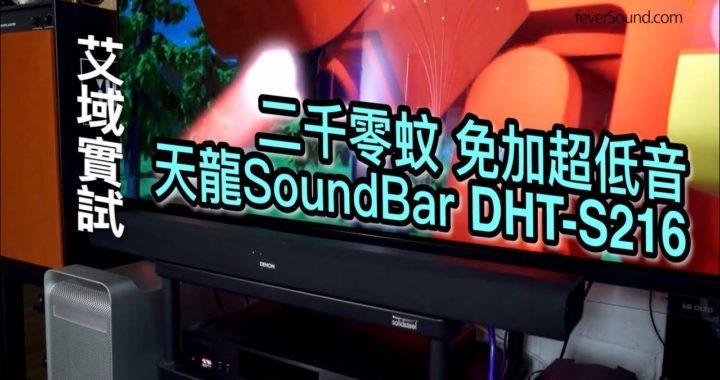 二千零天龍 SoundBar 唔使加超低音?Denon Soundbar DHT-S216 艾域實試