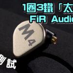 【快速評測】無內導管+體感低音 1 圈 3 鐵「太空兔」 FiR Audio M4