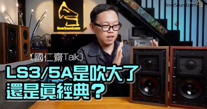 【國仁齋 Talk】LS3/5A 是吹大了還是真經典?我的有感而發