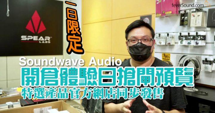 【網店接力開倉】Soundwave Audio 開倉體驗日|特選產品官方網店同步發售