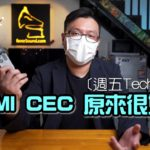 【週五 Tech Talk】HDMI CEC 原來好很好用