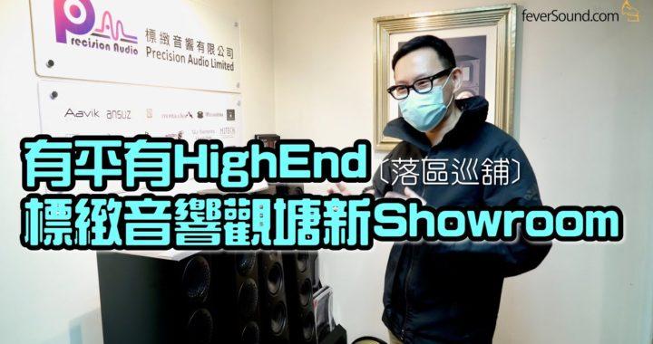 【落區巡舖】有平有 High End!帶您漫遊標緻音響觀塘新 Showroom