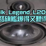 Polk Legend L200 二路旗艦爆得又聽得