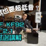 【內建字幕】聽歌也要超低音?KEF KF92 國仁 2.1 邊試邊講解