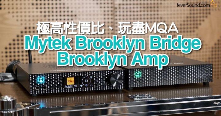 極高性價比、玩盡 MQA!詳細實試美國 Mytek Brooklyn Bridge / Brooklyn Amp