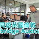 【內建字幕】音響遊樂場!與你同遊倫敦 Cambridge Audio 總部