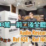 38 萬一前二後全膽宴|國仁實試 Audio Research Reference 6SE + Reference 160M