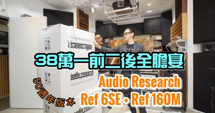 38 萬一前二後全膽宴|國仁實試 Audio Research Reference 6SE + Reference 160M